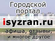 Городской портал Сызрани