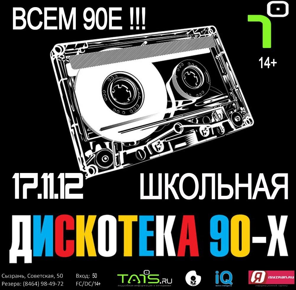 pop-pesni-90-h-russkie