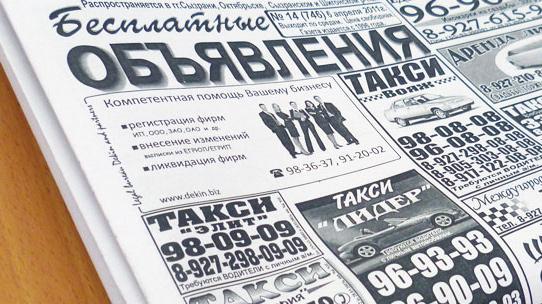 газета знакомства города кирова